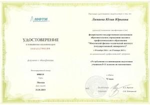 МФТИ_Лимаева Ю.Ю.