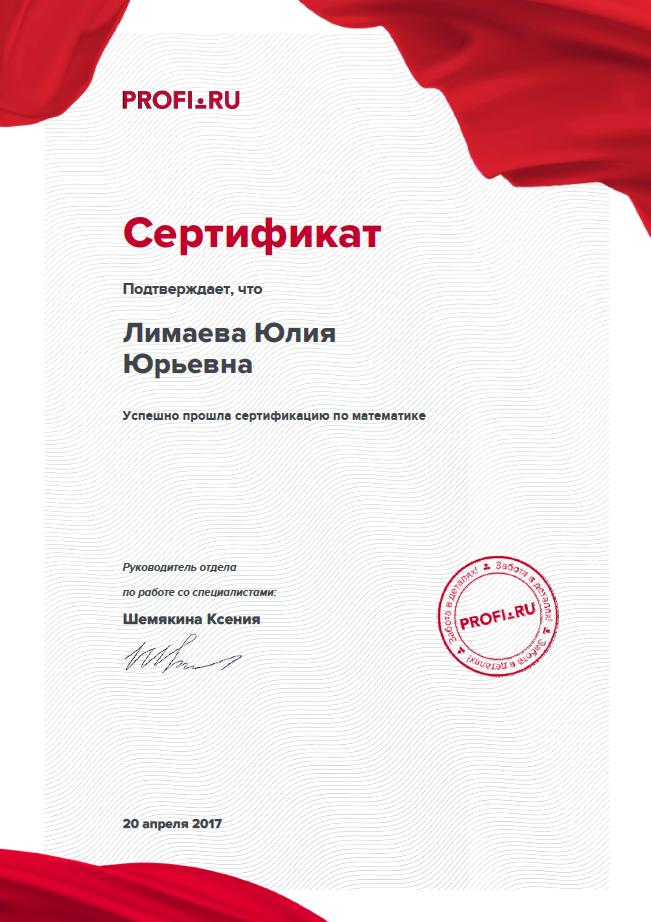 Сертификат ПРОФИ