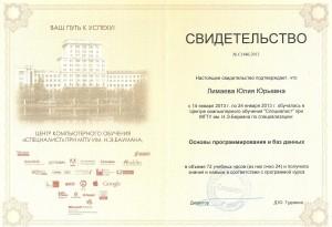 Центр Специалист_Лимаева